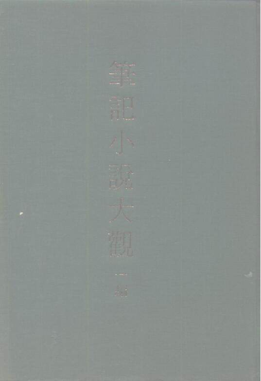 笔记小说大观(45编)