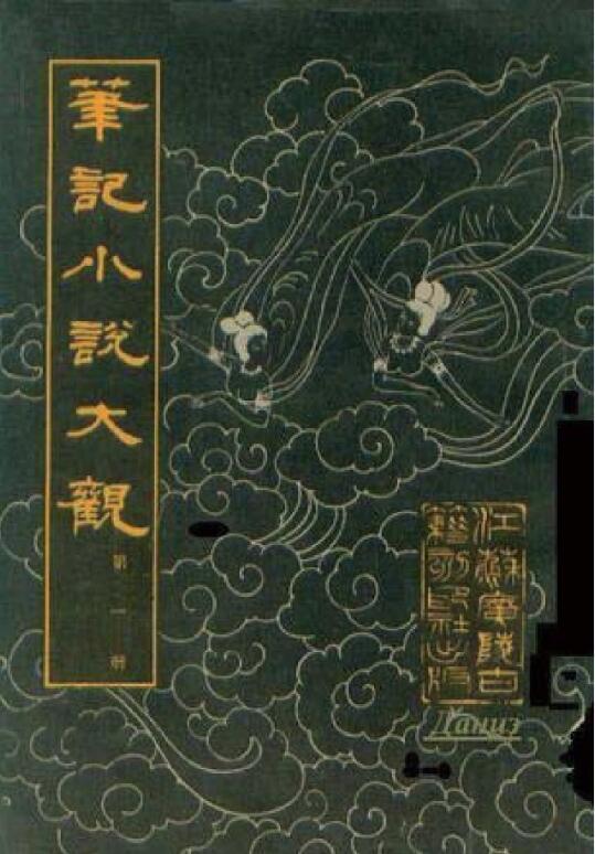笔记小说大观(35册)