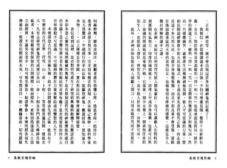 万教宫坛符鉴