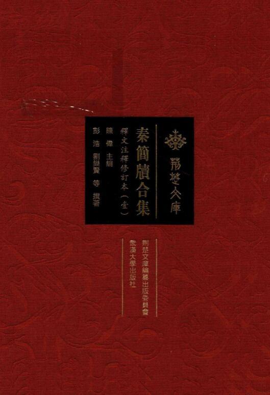 秦简牍合集·释文注释修订本