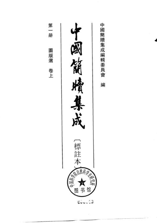 中国简牍集成