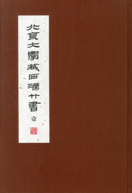 北京大学藏西汉竹书