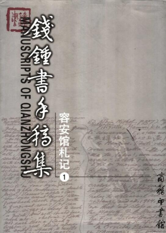 钱钟书手稿集·容安馆札记