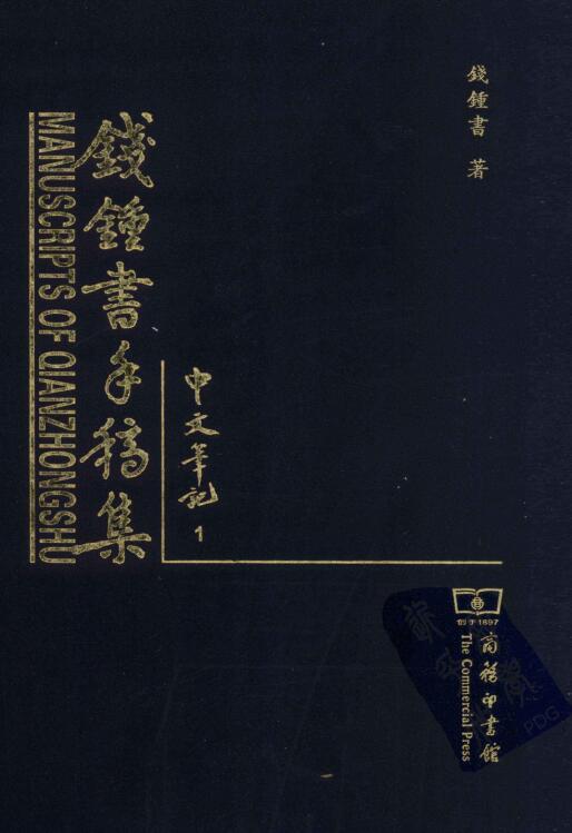 钱钟书手稿集·中文笔记