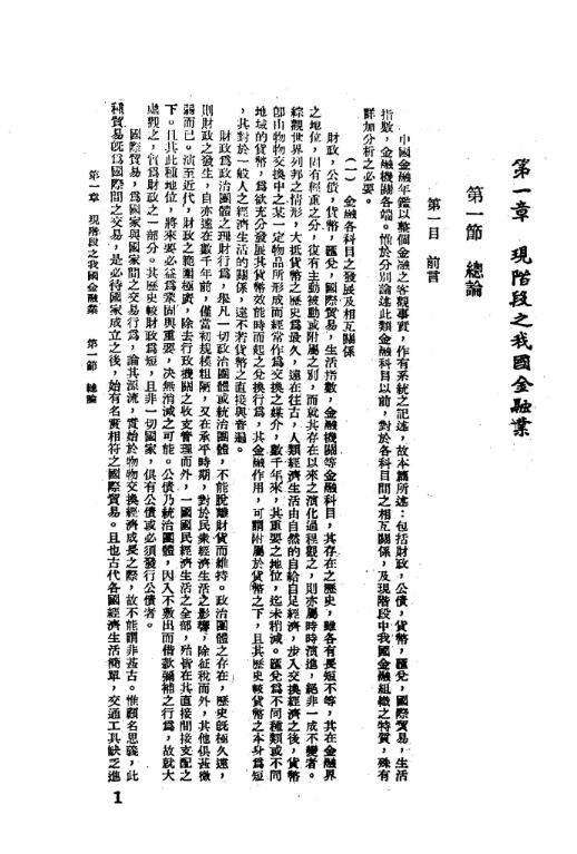 中国金融经济史料丛编