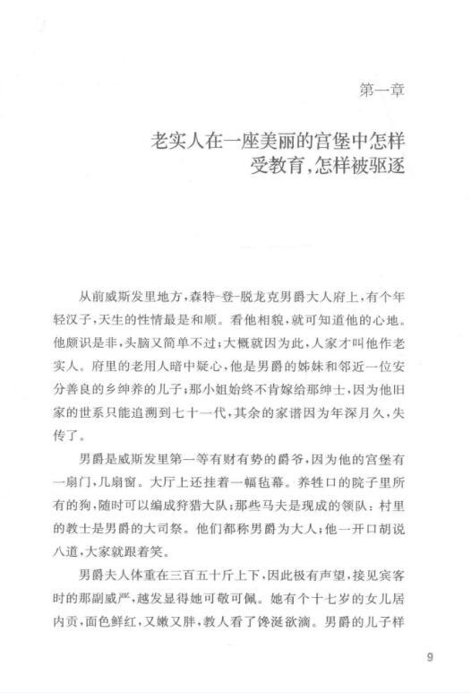傅雷著译全书