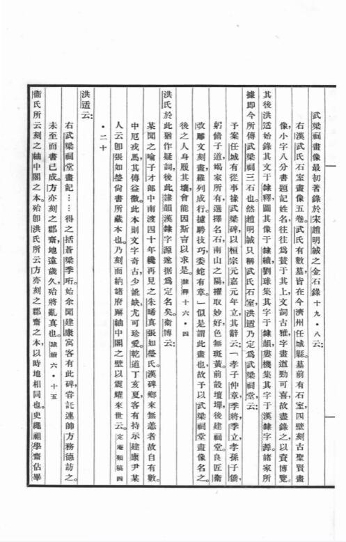 汉武梁祠画像录