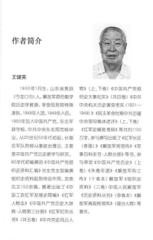 中共党史风云人物传略丛书