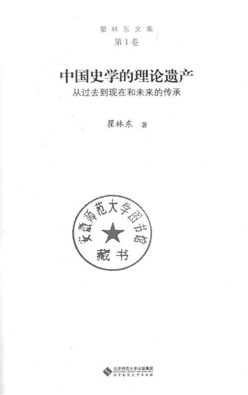 瞿林东文集