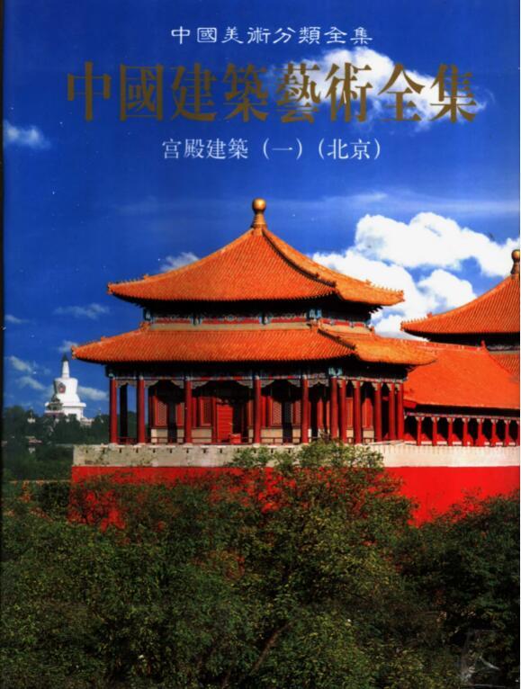 中国建筑艺术全集
