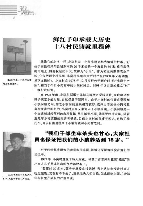 中国经济改革30年