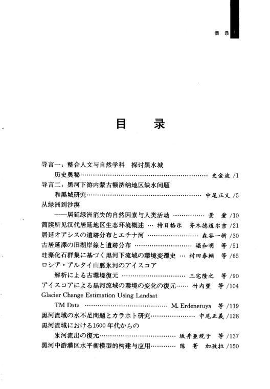 西域历史语言研究丛书