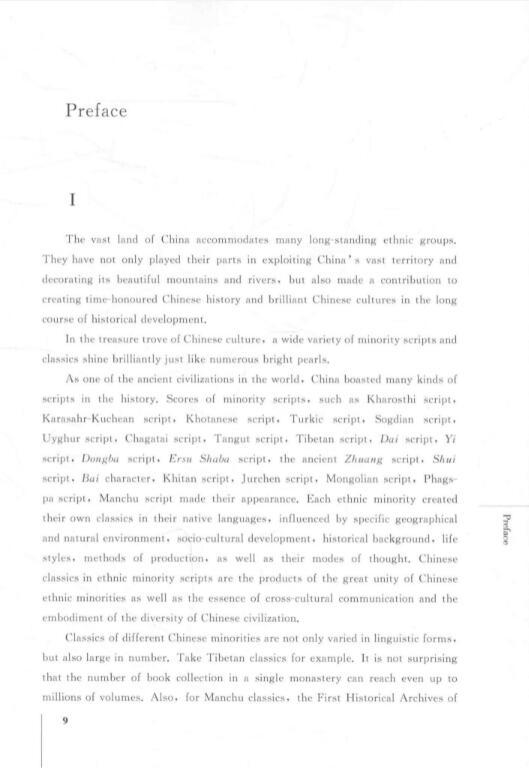 中国少数民族文字珍稀典籍汇编